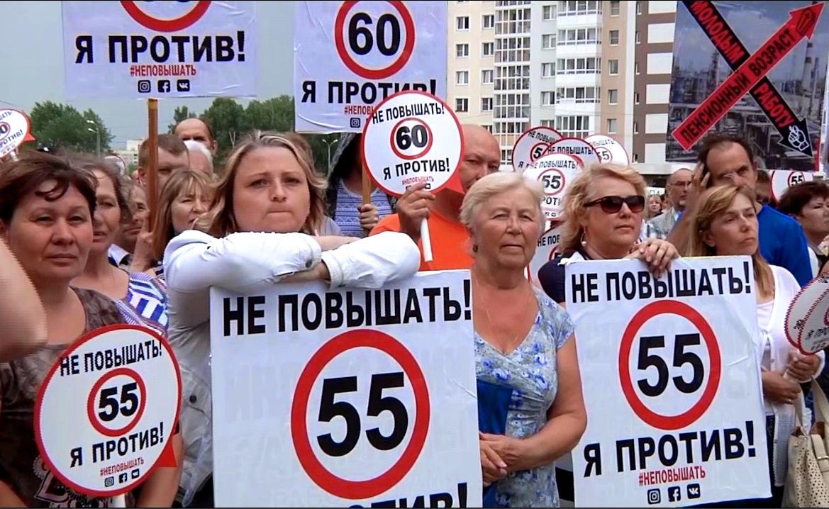 Мы против повышения пенсионного возраста!