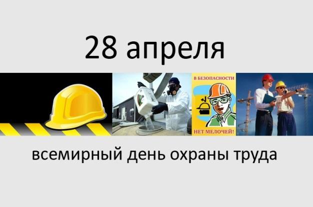 Вместе повысим культуру профилактики в охране труда доклад 7666