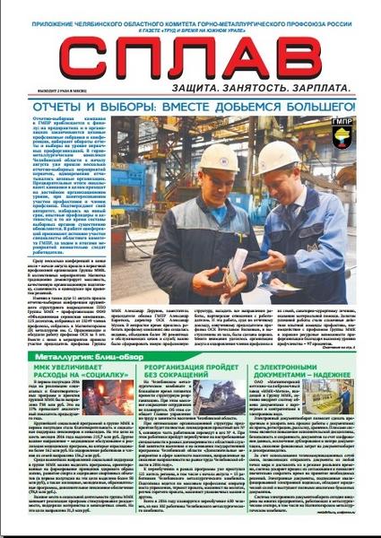 Свежий номер приложения обкома «Сплав» – 1–15 августа 2016 г.