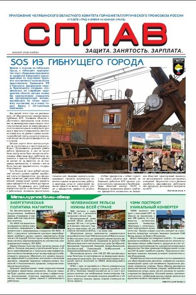 Свежий номер приложения обкома «Сплав» – 16–31 августа 2016 г.