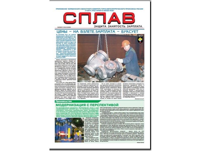 Свежий номер приложения обкома «Сплав» – 16–30 сентября 2016 г.