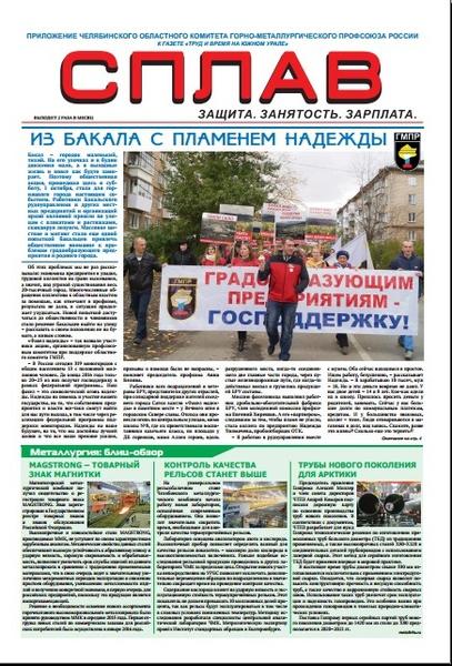 Свежий номер приложения обкома «Сплав» – 1–15 октября 2016 г.