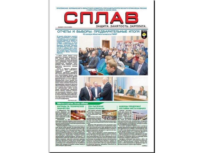 Свежий номер приложения обкома «Сплав» – 16–31 октября 2016 г.