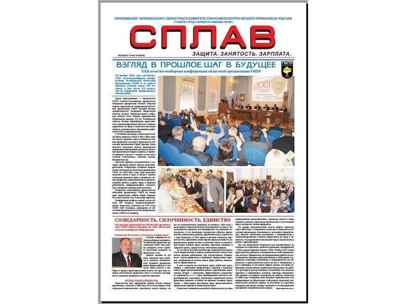 Свежий номер приложения обкома «Сплав» – 16–30 ноября 2016 г.