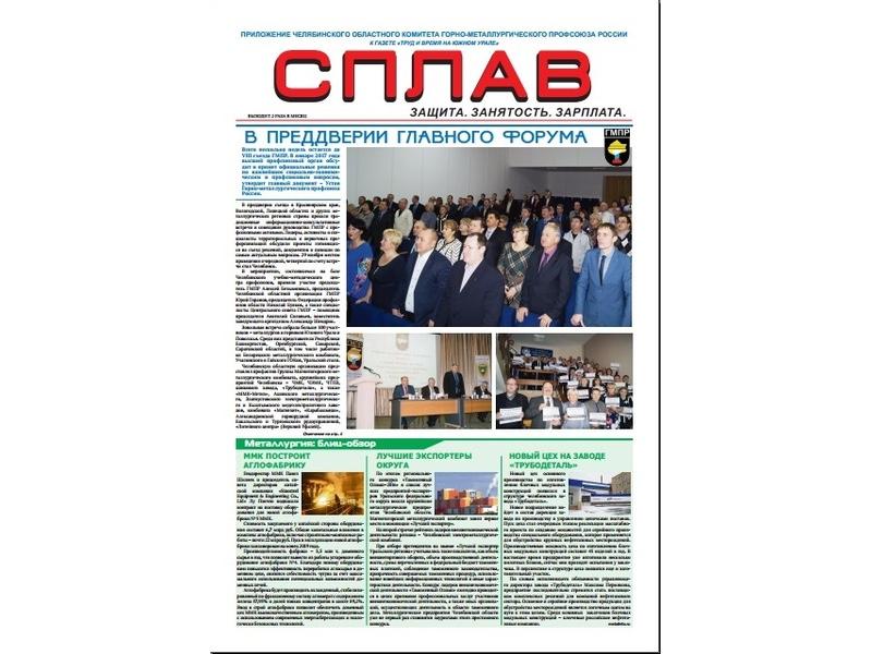 Свежий номер приложения обкома «Сплав» – 1–15 декабря 2016 г.