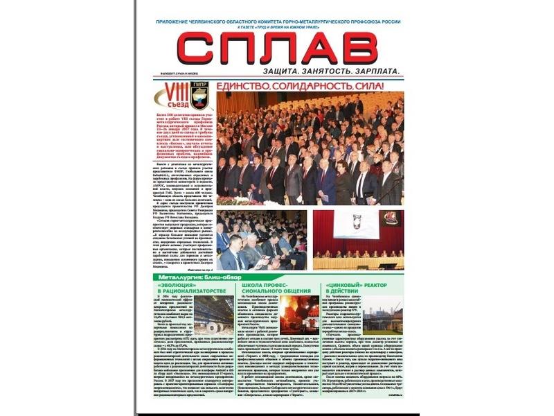Свежий номер приложения обкома «Сплав» – 16–31 января 2017 г.