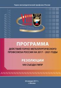 ПРОГРАММА ДЕЙСТВИЙ ГМПР на 2017-2021 годы