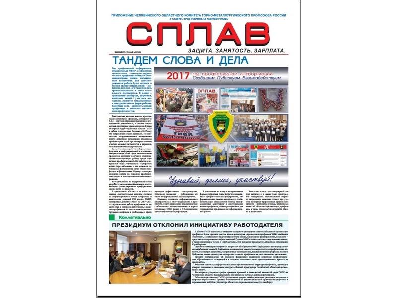Свежий номер приложения обкома «Сплав» – 16–28 февраля 2017 г.