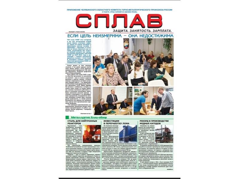 Свежий номер приложения обкома «Сплав» – 1–15 марта 2017 г.