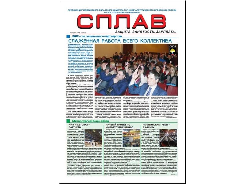 Свежий номер приложения обкома «Сплав» – 16–31 марта 2017 г.