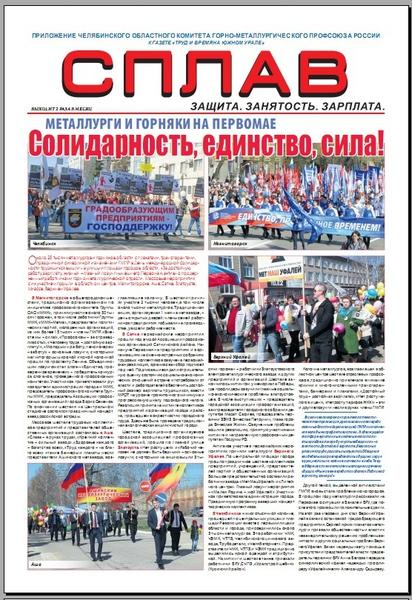 Свежий номер приложения обкома «Сплав» – 16–30 апреля 2017 г.