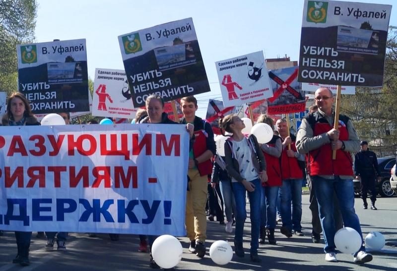 Солидарность, единство, сила! Металлурги и горняки на Первомае