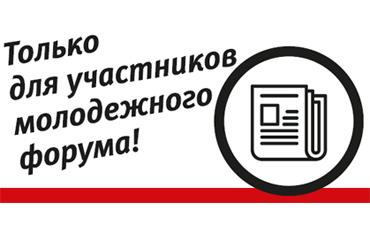 """Электронная """"Солидарность"""" идет к профсоюзной молодежи. Чем ответит молодежь?"""