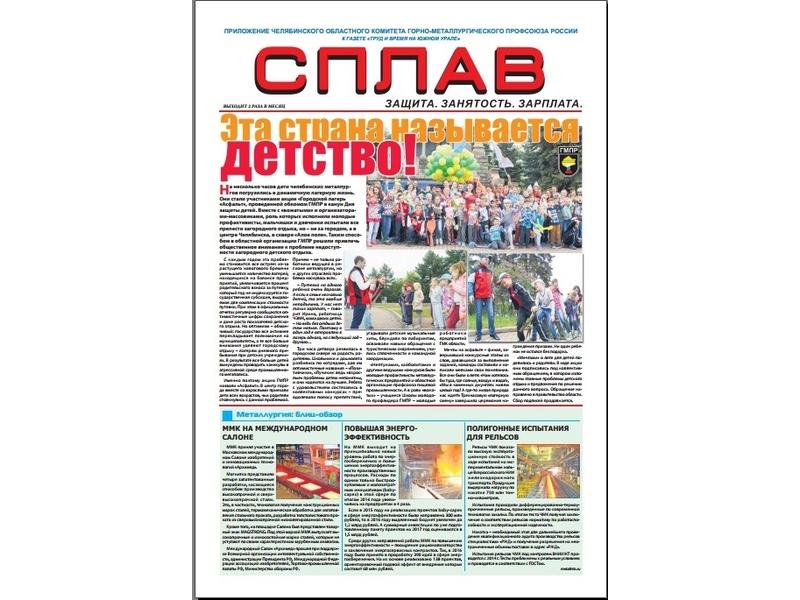 Свежий номер приложения обкома «Сплав» – 16–31 мая 2017 г.