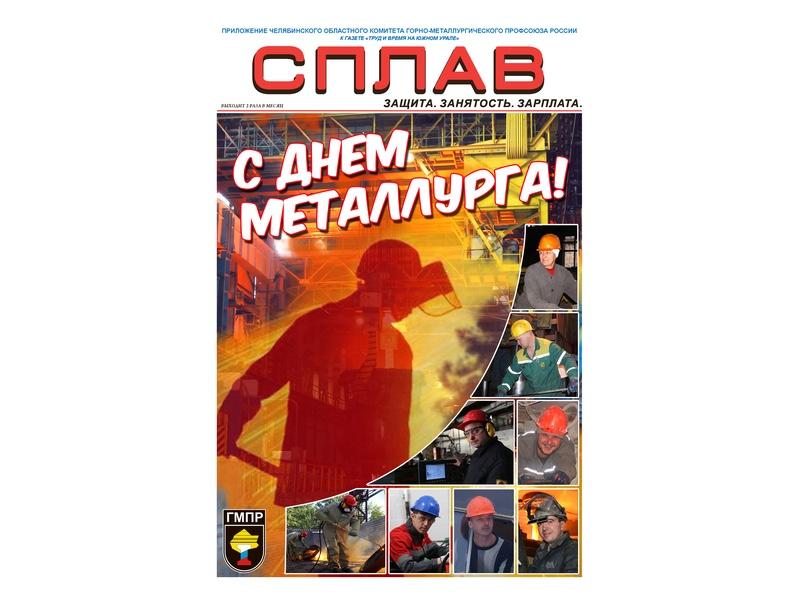 Свежий номер приложения обкома «Сплав» – 16–30 июня 2017 г.