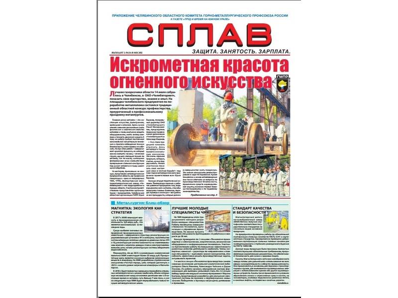 Свежий номер приложения обкома «Сплав» – 1–15 июля 2017 г.