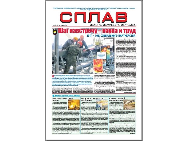 Свежий номер приложения обкома «Сплав» – 1–15 августа 2017 г.