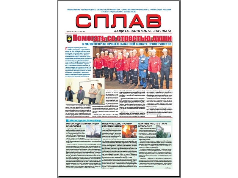 Свежий номер приложения обкома «Сплав» – 16–31 августа 2017 г.
