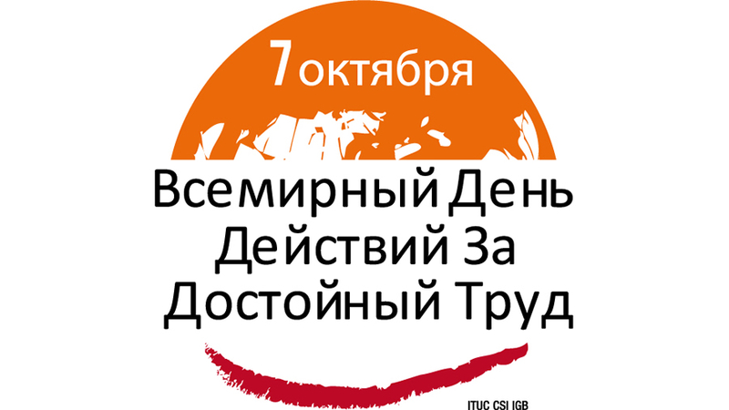 7 октября – Всемирный день действий «За достойный труд!»