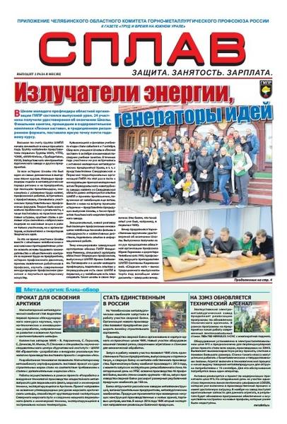 Свежий номер приложения обкома «Сплав» – 1–15 октября 2017 г.