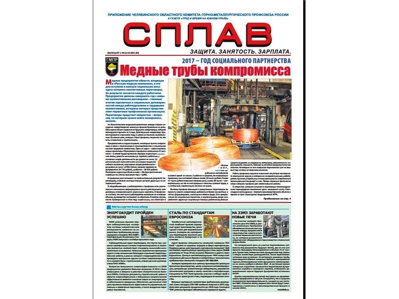 Свежий номер приложения обкома «Сплав» – 16–31 октября 2017 г.