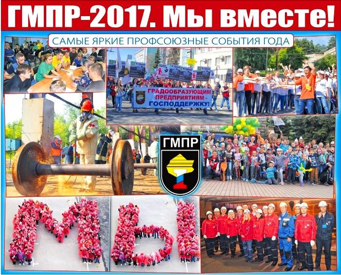 ГМПР-2017: итоги