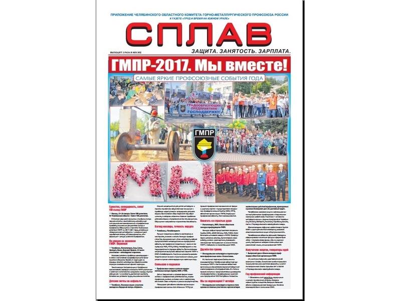 Свежий номер приложения обкома «Сплав» – 1–15 ноября 2017 г.