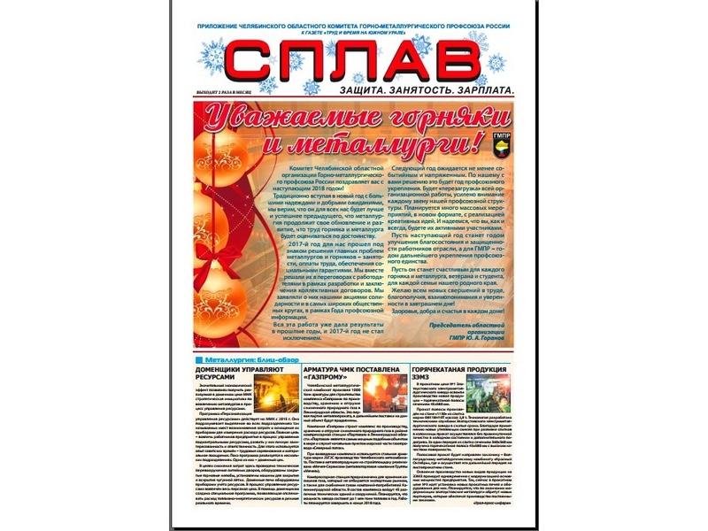 Последний в этом году номер приложения «Сплав» – 1–31 декабря 2017 г.