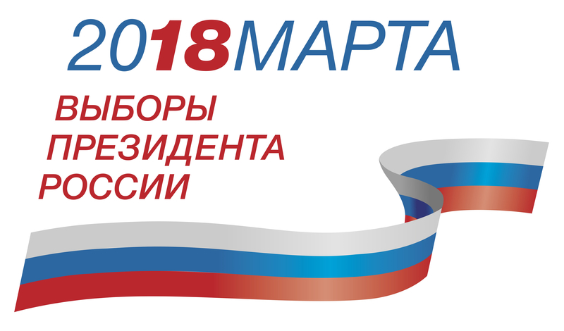 ВЫБОР РОССИИ 2018