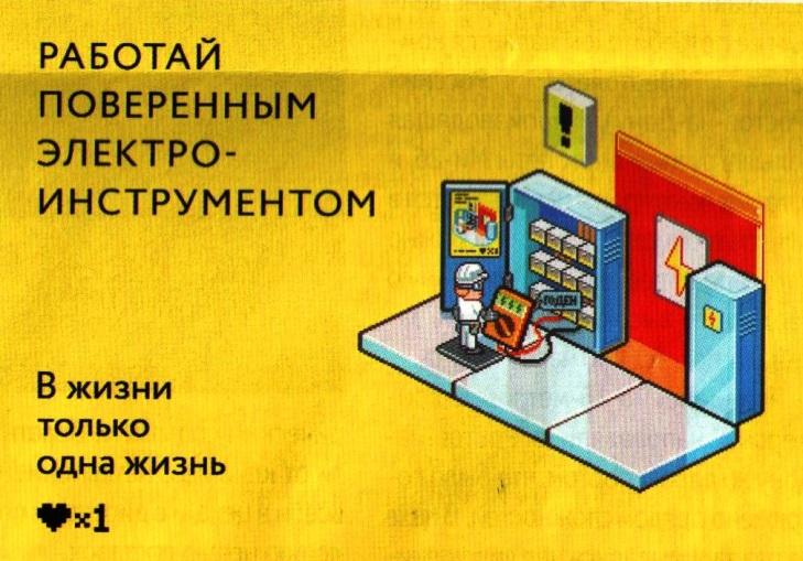 Работай проверенным электроинструментом