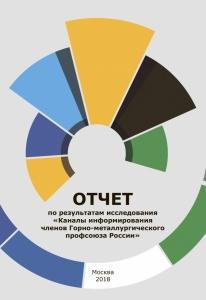 Отчет по результатам исследования «Каналы информирования членов Горно-металлургического профсоюза России»