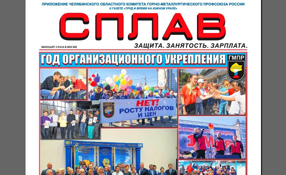 Свежий номер приложения обкома «Сплав» – 1–15 марта 2018 г.