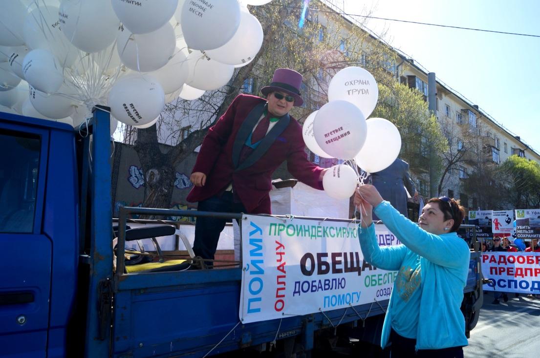 Первомай-2017. Челябинск