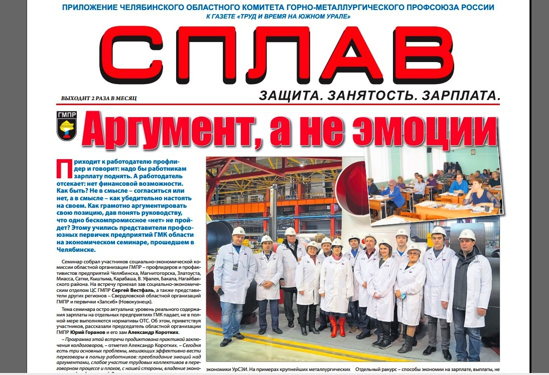 Свежий номер приложения обкома «Сплав» – 16–31 марта 2018 г.