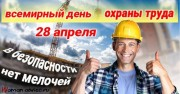 Тема Всемирного дня охраны труда в 2018 году