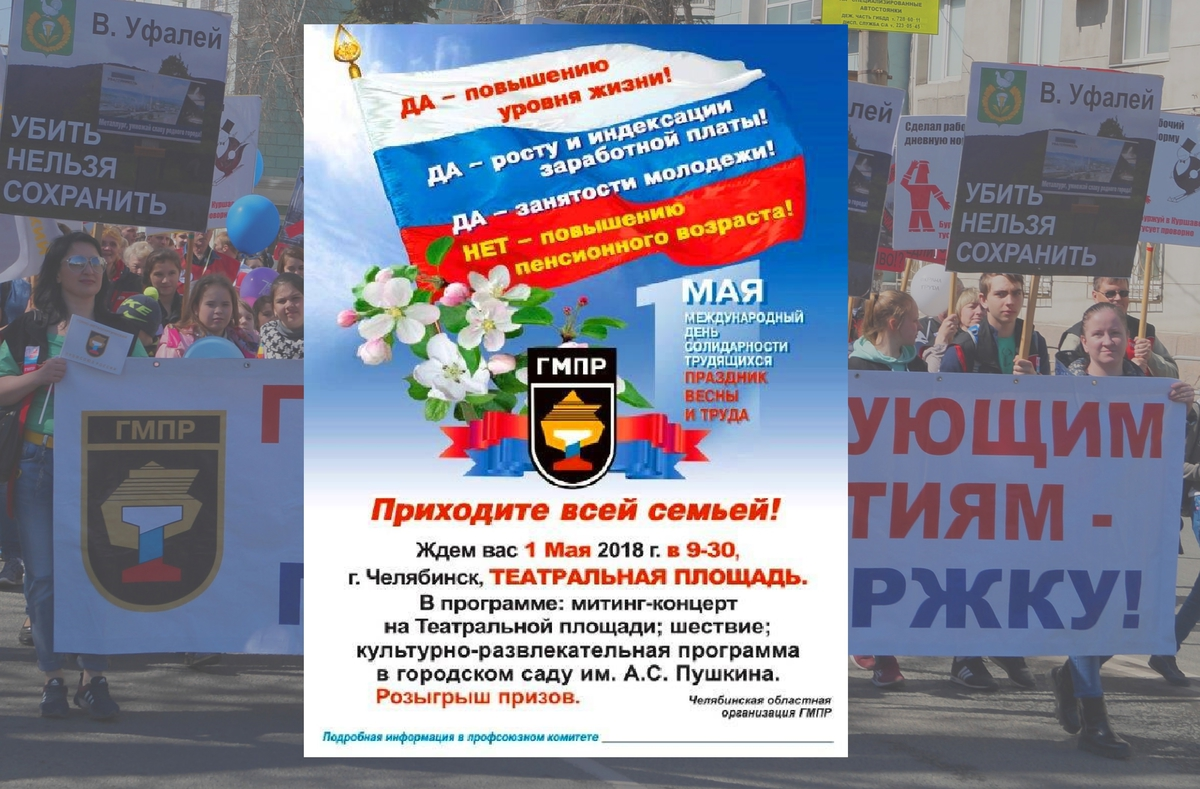 Идем на Первомай!