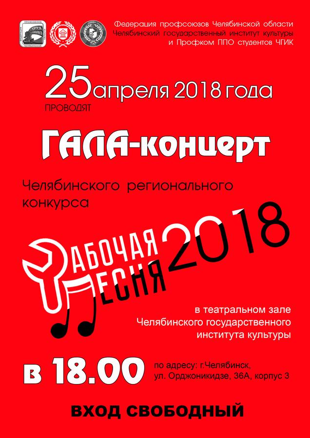 Победители «Рабочей песни - 2018» станут участниками гала-концерта
