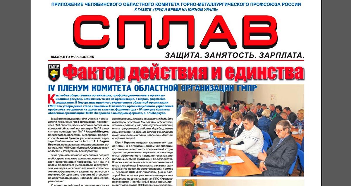 Свежий номер приложения обкома «Сплав» – 16–30 апреля 2018 г.