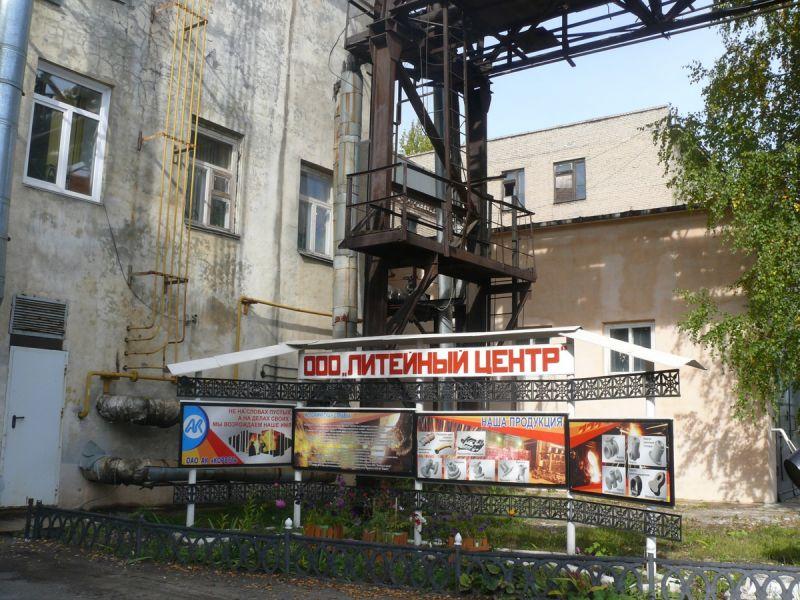 «Литейный центр», В. Уфалей
