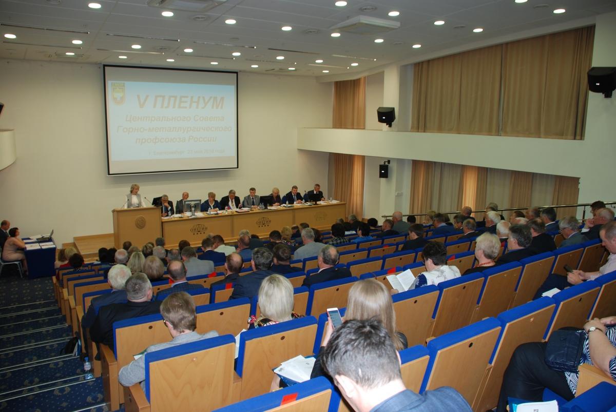 V пленум Центрального совета ГМПР