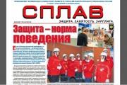 Свежий номер приложения обкома «Сплав» – 1–15 июня 2018 г.