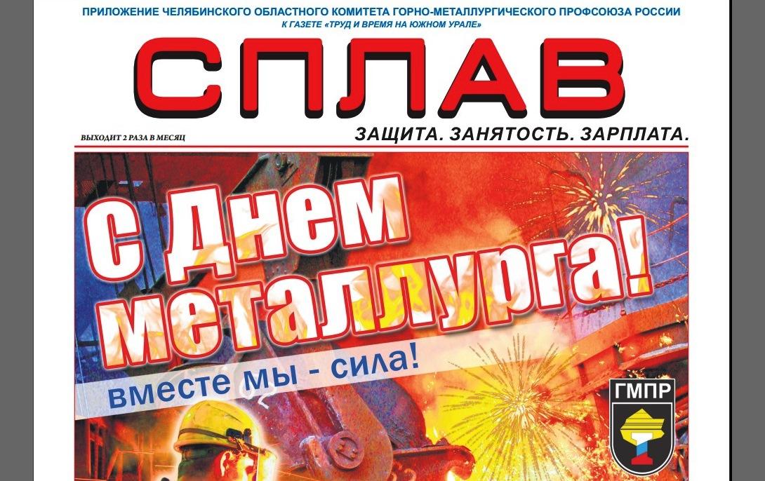 Свежий номер приложения обкома «Сплав» – 16–30 июня 2018 г.