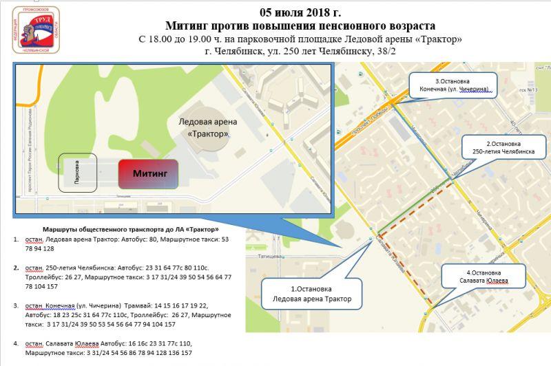 Схема проезда к месту митинга 5 июля 2018 г. в Челябинске