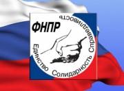 """Предложения профсоюзов в """"пакетное"""" соглашение"""