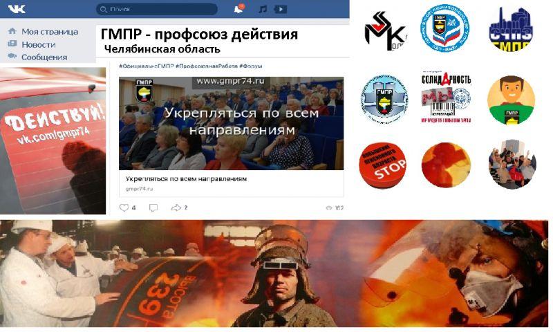 #ГМПР74: наше социопространство