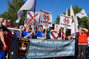Сатка. Митинг против повышения пенсионного возраста