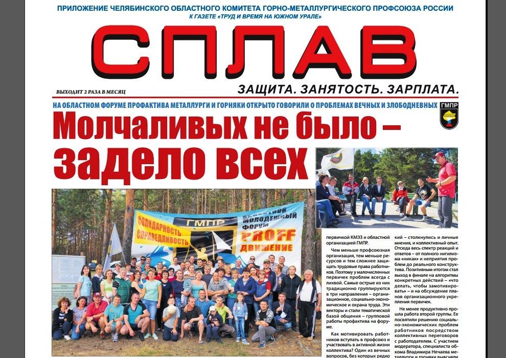 Свежий номер приложения обкома «Сплав» – 16–31 августа 2018 г.