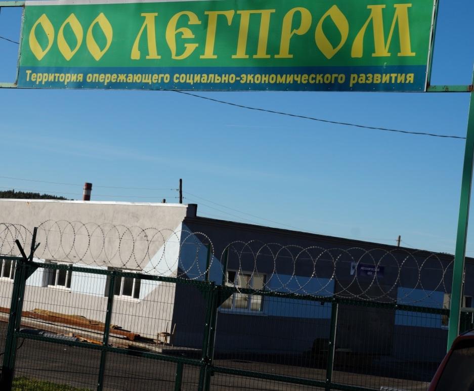 Легпром – один из резидентов ТОСЭР Бакал