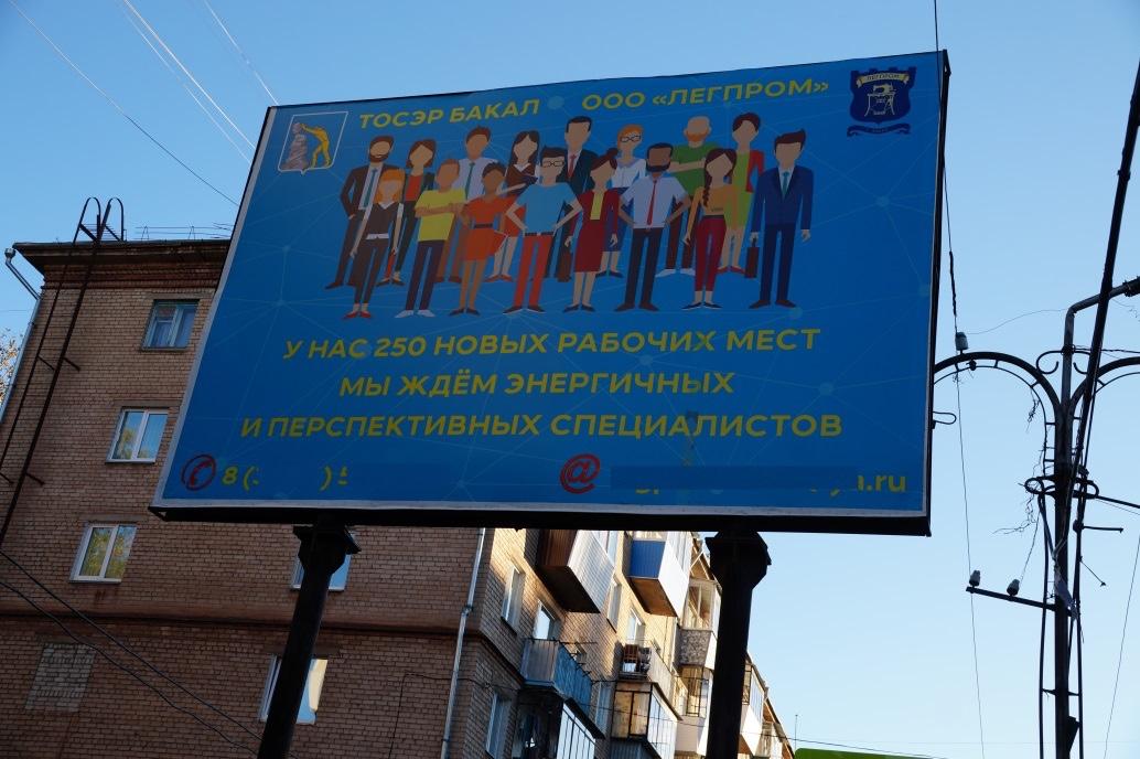 Рекламный баннер «Легпрома»