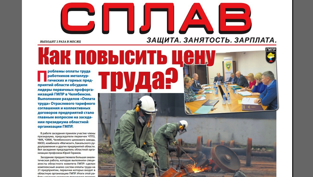 Свежий номер приложения обкома ГМПР «Сплав» – 16–30 сентября 2018 г.